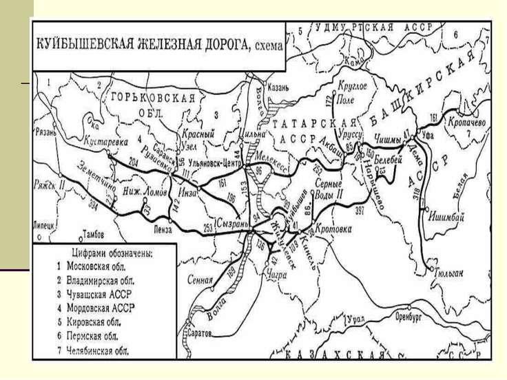 Карта Куйбышевской железной дороги