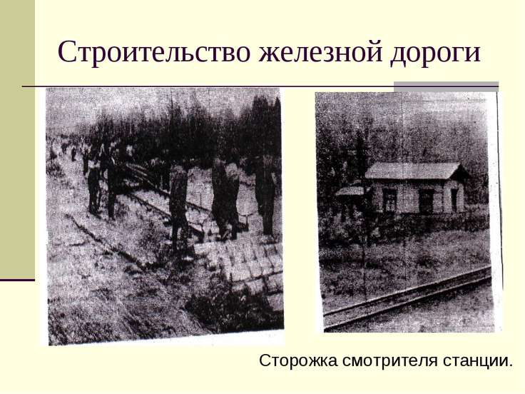 Строительство железной дороги Сторожка смотрителя станции.