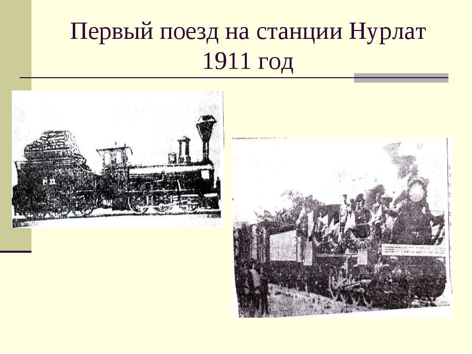 Первый поезд на станции Нурлат 1911 год