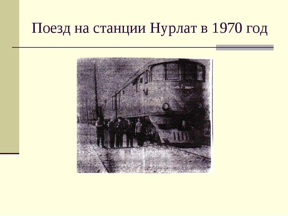 Поезд на станции Нурлат в 1970 год
