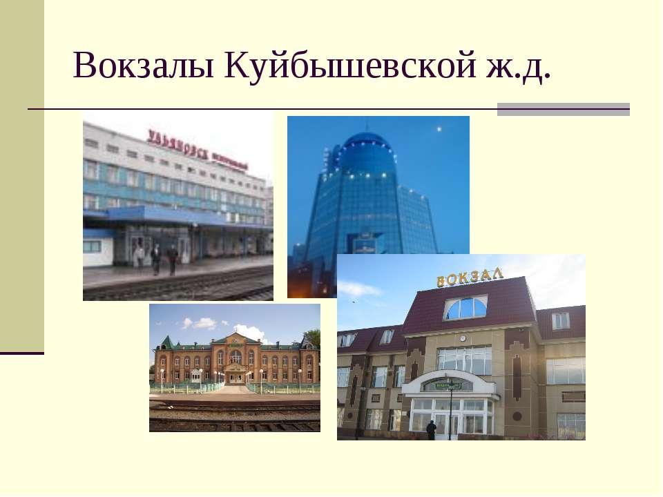 Вокзалы Куйбышевской ж.д.
