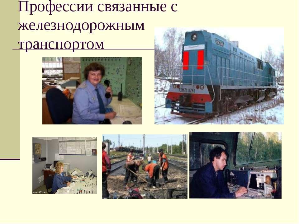 Профессии связанные с железнодорожным транспортом