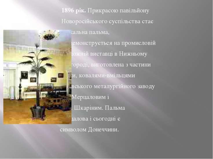 1896 рік. Прикрасою павільйону Новоросійського суспільства стає унікальна пал...