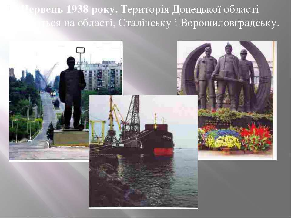 Червень 1938 року. Територія Донецької області ділиться наобласті, Сталінськ...