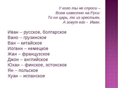 У кого ты не спроси – Всем известно на Руси: То он царь, то из крестьян, А зо...