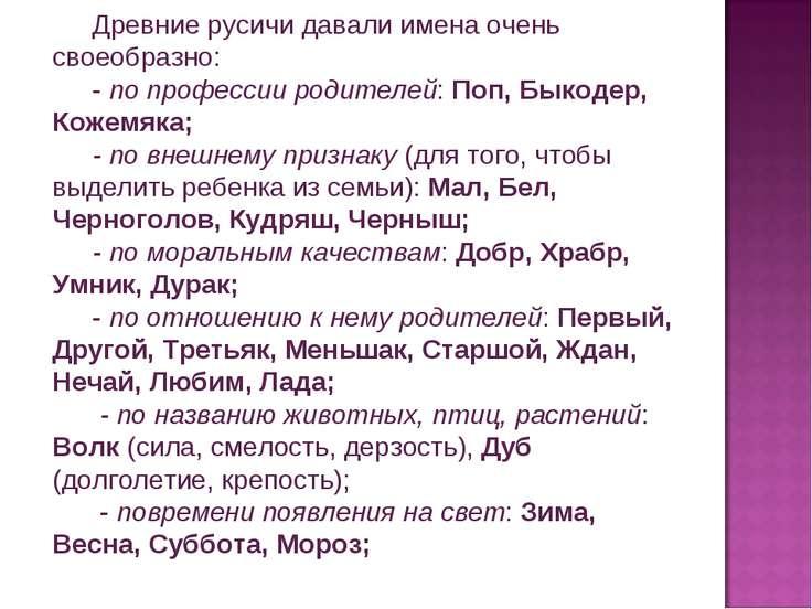Древние русичи давали имена очень своеобразно: - по профессии родителей: Поп,...