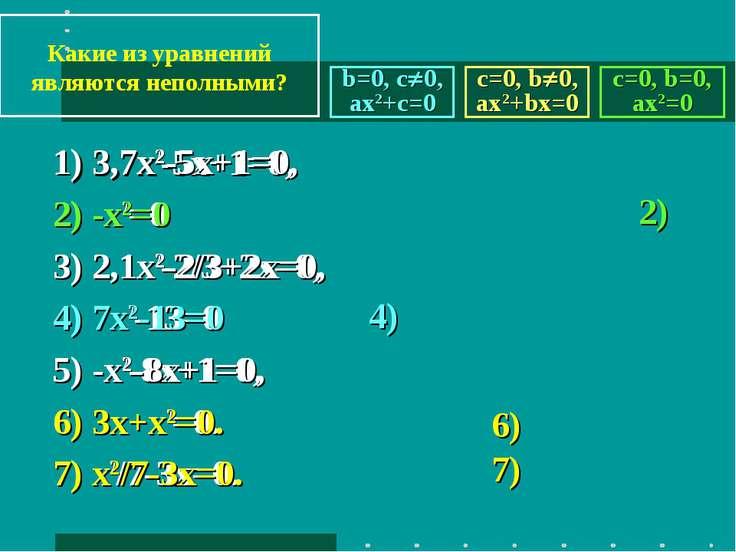 1) 3,7х2-5х+1=0, 2) -х2=0 3) 2,1х2-2/3+2х=0, 4) 7х2-13=0 5) -х2-8х+1=0, 6) 3х...