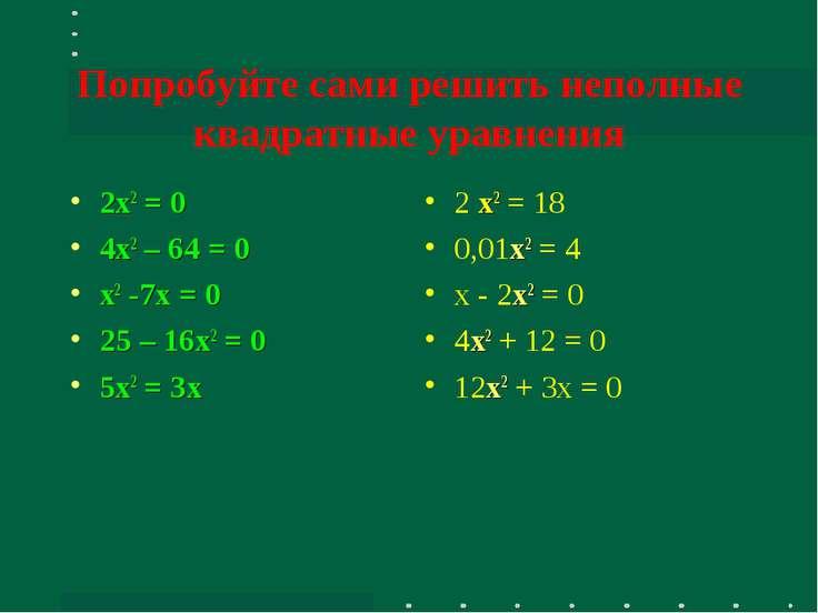 Попробуйте сами решить неполные квадратные уравнения 2x2 = 0 4x2 – 64 = 0 x2 ...