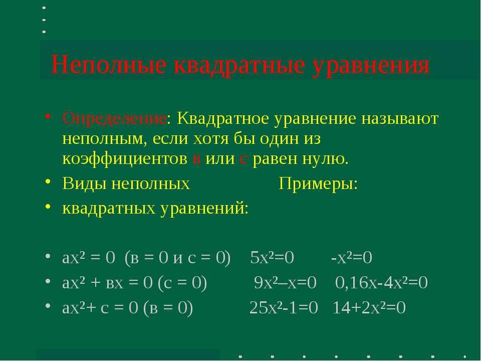 Неполные квадратные уравнения Определение: Квадратное уравнение называют непо...