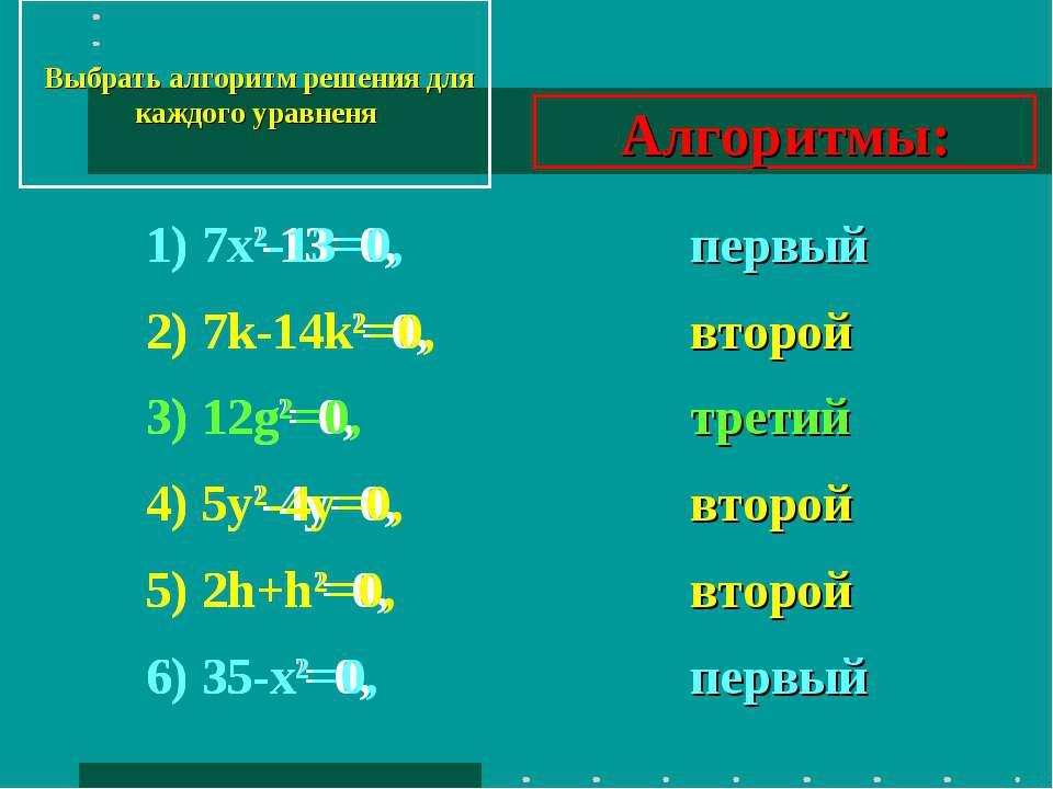 1) 7х2-13=0, 2) 7k-14k2=0, 3) 12g2=0, 4) 5y2-4y=0, 5) 2h+h2=0, 6) 35-х2=0, Вы...
