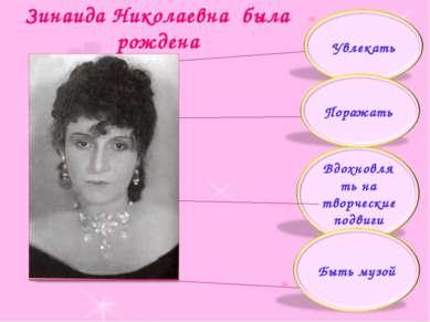 Зинаида Николаевна была рождена