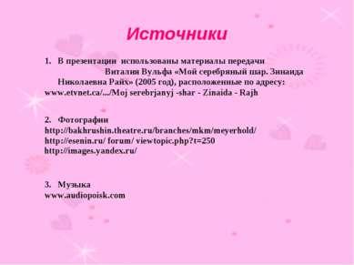 Источники 2. Фотографии http://bakhrushin.theatre.ru/branches/mkm/meyerhold/ ...