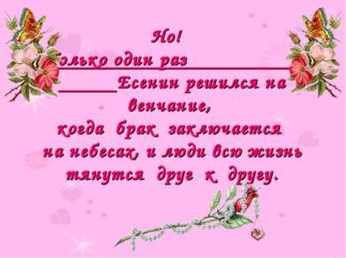 Но! Только один раз Есенин решился на венчание, когда брак заключается на неб...