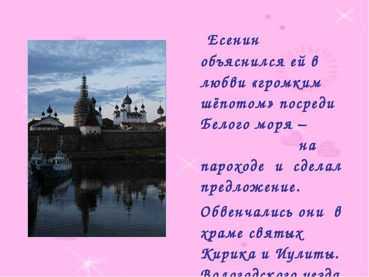Есенин объяснился ей в любви «громким шёпотом» посреди Белого моря – на парох...
