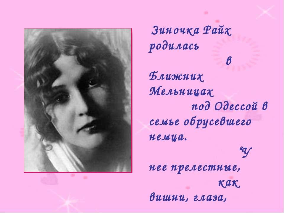 Зиночка Райх родилась в Ближних Мельницах под Одессой в семье обрусевшего нем...