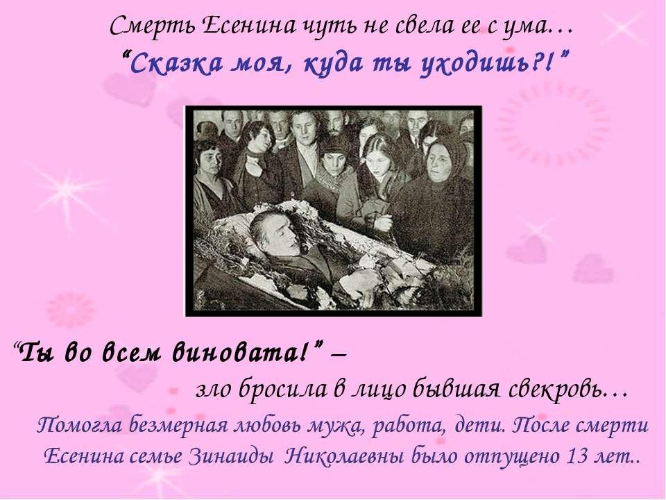 """Смерть Есенина чуть не свела ее с ума… """"Сказка моя, куда ты уходишь?!"""" """"Ты во..."""