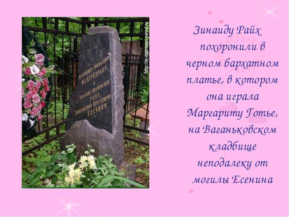 Зинаиду Райх похоронили в черном бархатном платье, в котором она играла Марга...