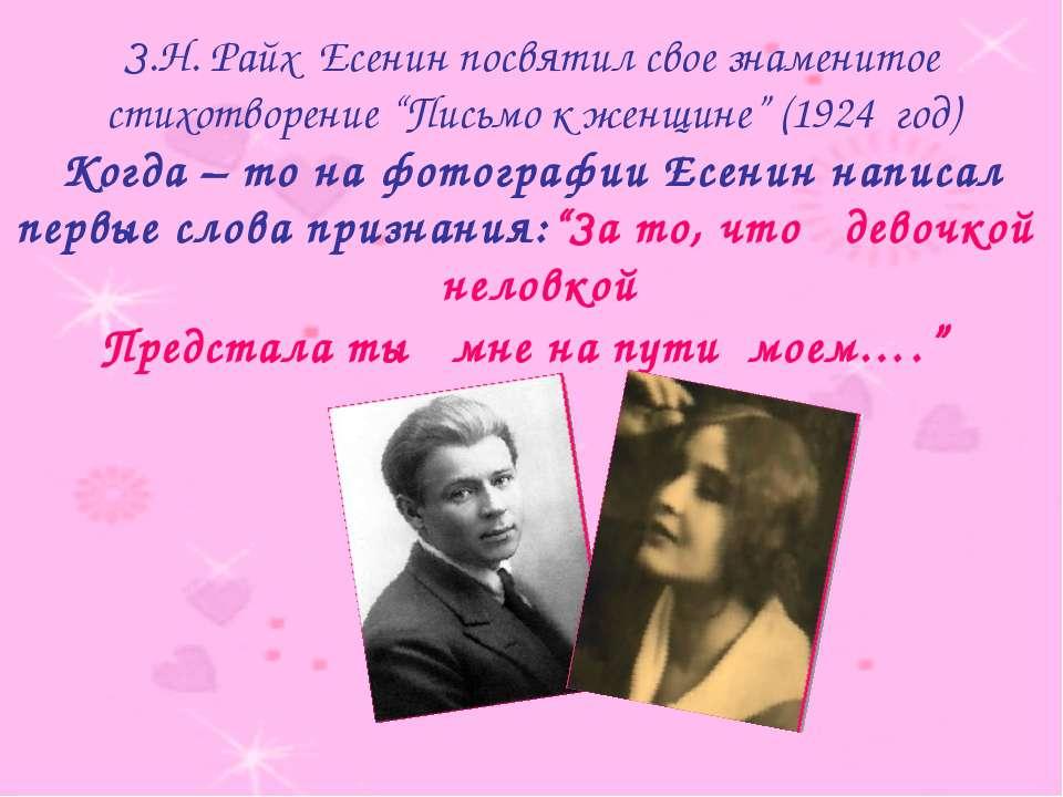 """Когда – то на фотографии Есенин написал первые слова признания:""""За то, что де..."""