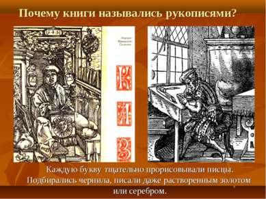 Почему книги назывались рукописями? Каждую букву тщательно прорисовывали писц...