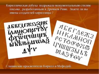 Кириллическая азбука подражала монументальным стилям письма , разработанным в...