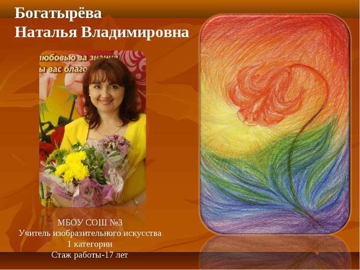 Богатырёва Наталья Владимировна МБОУ СОШ №3 Учитель изобразительного искусств...