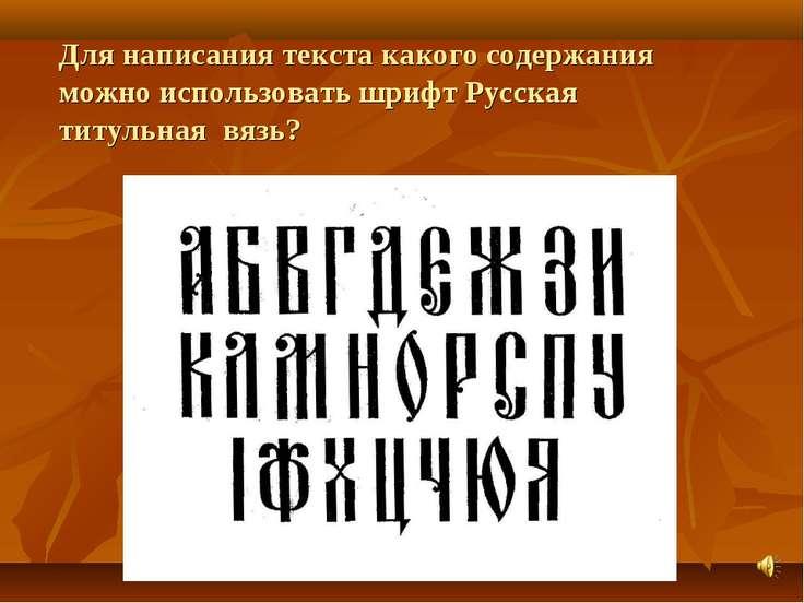 Для написания текста какого содержания можно использовать шрифт Русская титул...