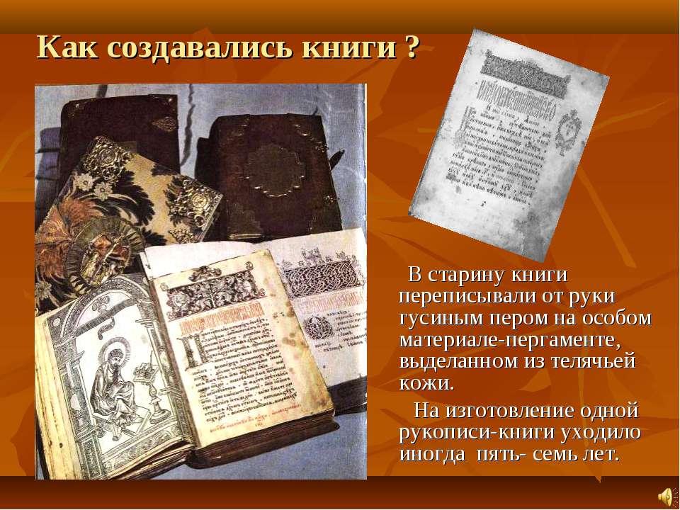 Как создавались книги ? В старину книги переписывали от руки гусиным пером на...