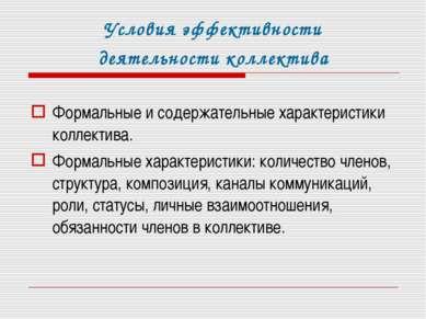 Условия эффективности деятельности коллектива Формальные и содержательные хар...