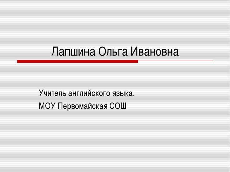 Лапшина Ольга Ивановна Учитель английского языка. МОУ Первомайская СОШ