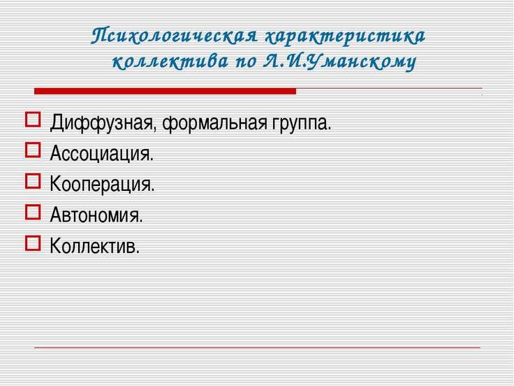 Психологическая характеристика коллектива по Л.И.Уманскому Диффузная, формаль...