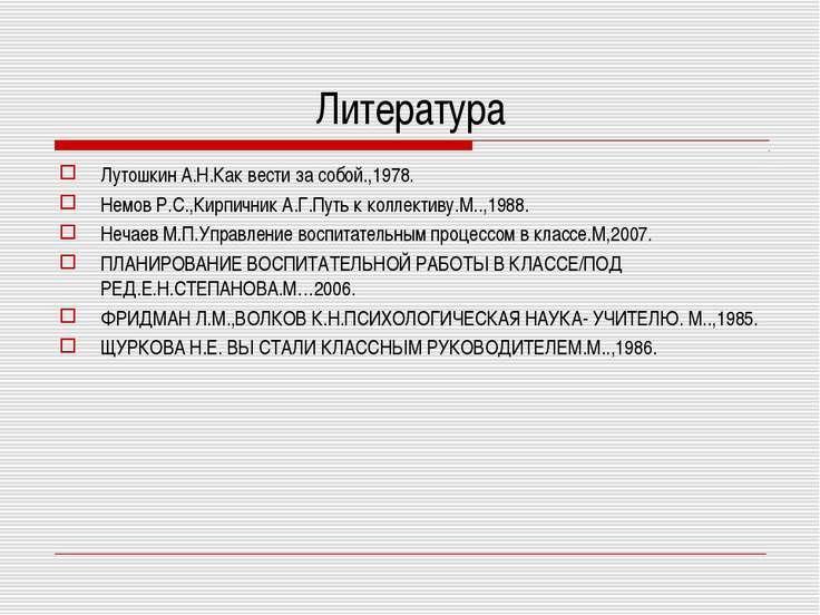 Литература Лутошкин А.Н.Как вести за собой.,1978. Немов Р.С.,Кирпичник А.Г.Пу...