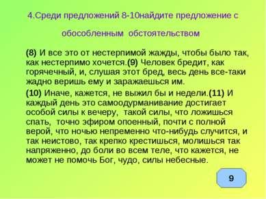 4.Среди предложений 8-10найдите предложение с обособленным обстоятельством (8...
