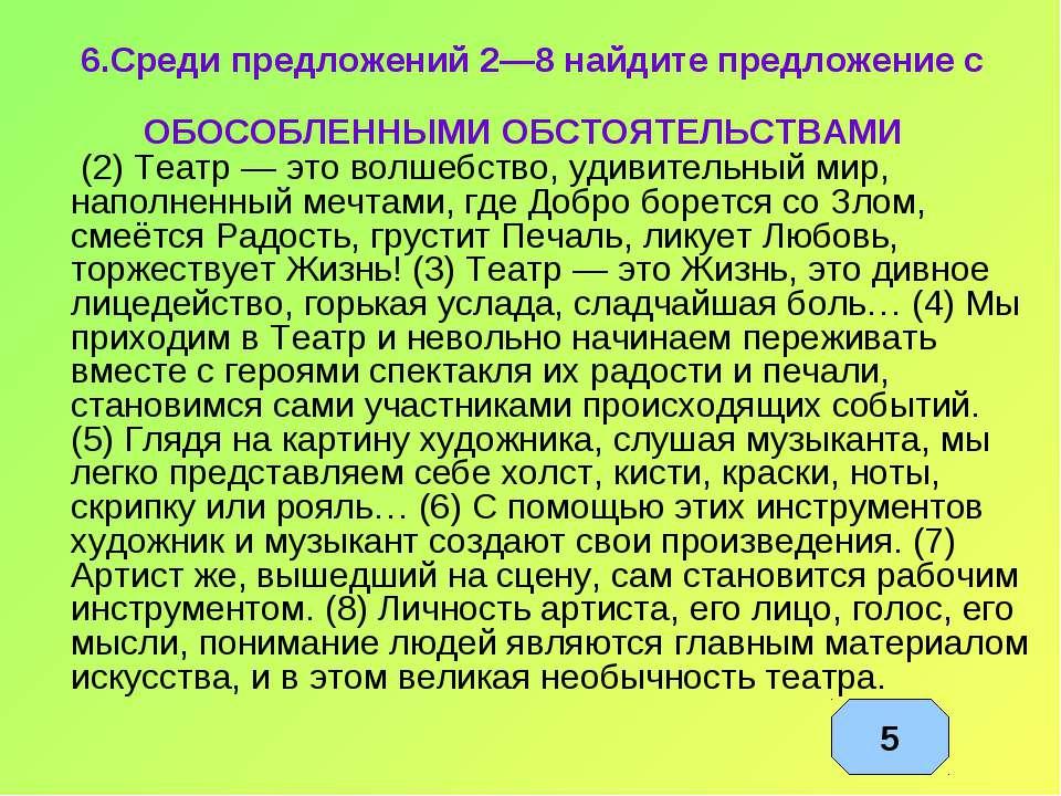 6.Среди предложений 2—8 найдите предложение с ОБОСОБЛЕННЫМИ ОБСТОЯТЕЛЬСТВАМИ ...