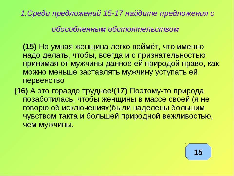 1.Среди предложений 15-17 найдите предложения с обособленным обстоятельством ...
