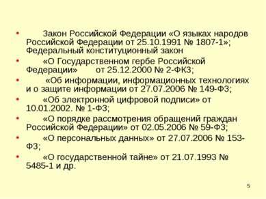 * Закон Российской Федерации «О языках народов Российской Федерации от 25.10....