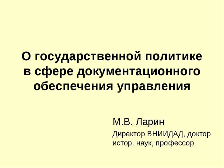 О государственной политике в сфере документационного обеспечения управления М...