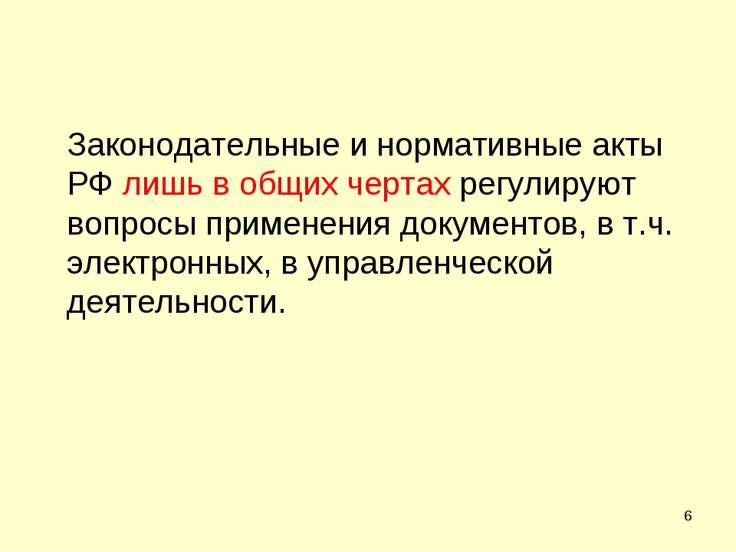 * Законодательные и нормативные акты РФ лишь в общих чертах регулируют вопрос...