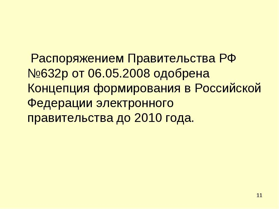 * Распоряжением Правительства РФ №632р от 06.05.2008 одобрена Концепция форми...