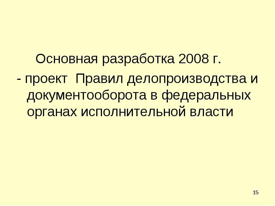 * Основная разработка 2008 г. - проект Правил делопроизводства и документообо...