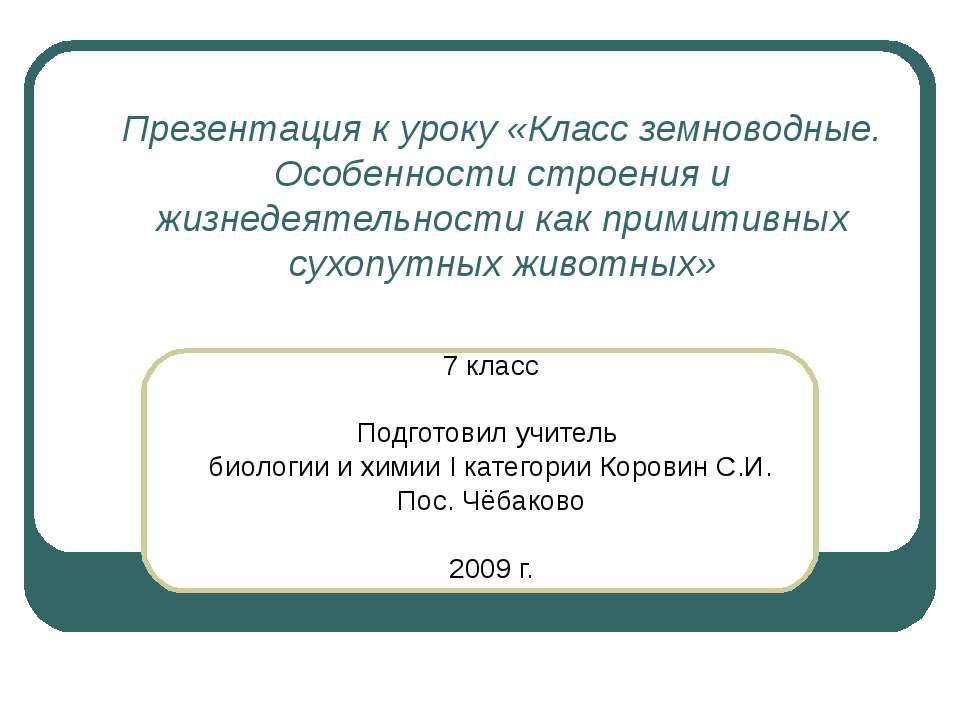 Презентация к уроку «Класс земноводные. Особенности строения и жизнедеятельно...