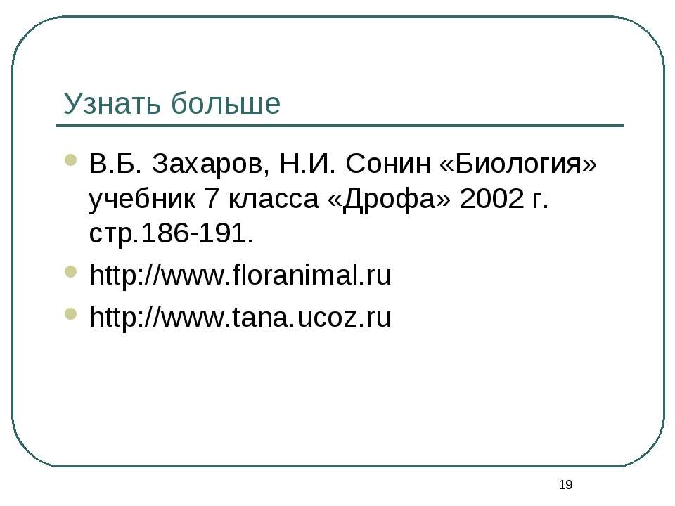 * Узнать больше В.Б. Захаров, Н.И. Сонин «Биология» учебник 7 класса «Дрофа» ...