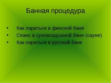Банная процедура Как париться в финской бане Сеанс в суховоздушной бане (саун...