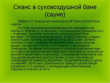 Сеанс в суховоздушной бане (сауне) Эффект от посещения суховоздушной бани дли...