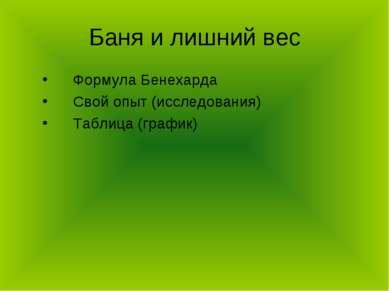 Баня и лишний вес Формула Бенехарда Свой опыт (исследования) Таблица (график)