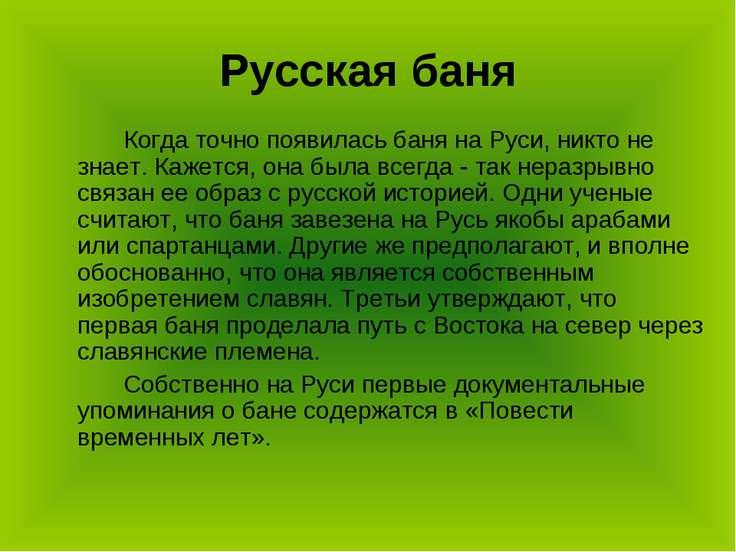 Русская баня Когда точно появилась баня на Руси, никто не знает. Кажется, она...