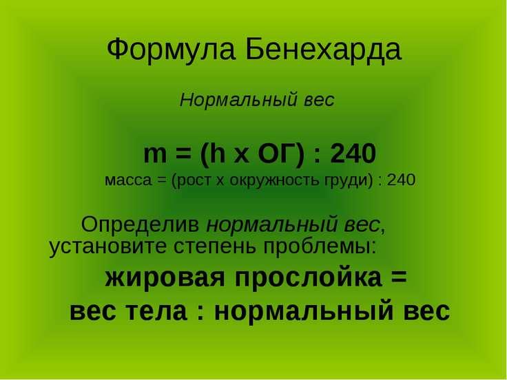 Формула Бенехарда Нормальный вес m = (h x ОГ) : 240 масса = (рост х окружност...