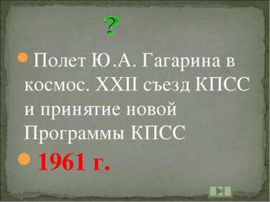 Полет Ю.А. Гагарина в космос. XXII съезд КПСС и принятие новой Программы КПСС...
