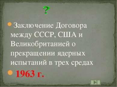 Заключение Договора между СССР, США и Великобританией о прекращении ядерных и...