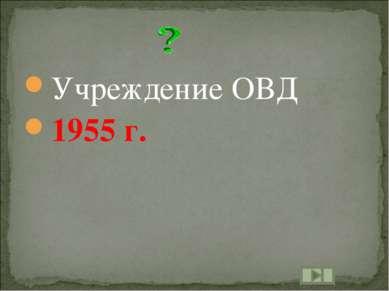 Учреждение ОВД 1955 г.
