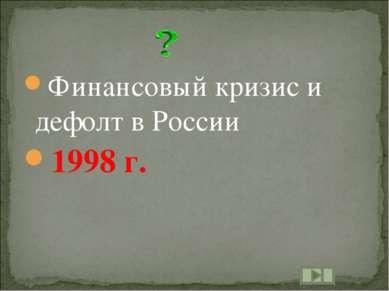 Финансовый кризис и дефолт в России 1998 г.